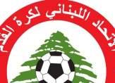 خاص- ما هو موقف الاندية اللبنانية من قرار الغاء الموسم الكروي؟