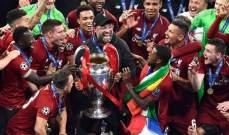 أهم مجريات وأهداف نهائي دوري أبطال أوروبا