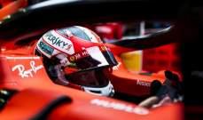 لوكلير يتصدر التجارب الحرّة الثالثة لسباق جائزة البحرين الكبرى