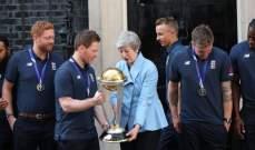 أبطال العالم في الكريكيت بضيافة الرئيسة تيريزا ماي