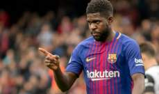 كبار إنكلترا مهتمون بالتعاقد مع مدافع برشلونة