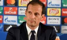 اليغري : يجب أن نكون في أعلى مستويات التركيز امام اتلتيكو مدريد