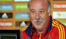 رسمياً - ديل بوسكي يرحل عن تدريب المنتخب الاسباني