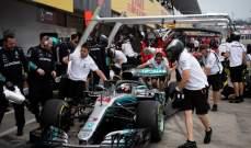هاملتون يتصدر التجارب الحرة الثانية من سباق جائزة اليابان الكبرى