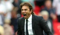 كونتي : كنا سيئين جدا امام نيوكاسل ولدينا الان نهائي كأس الاتحاد
