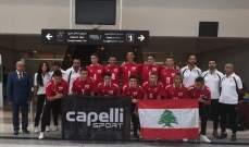 البطولة العربية للناشئين في الكرة الطائرة  لبنان في المركز الثامن