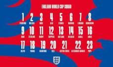 الاعلان عن ارقام قمصان لاعبي المنتخب الانكليزي