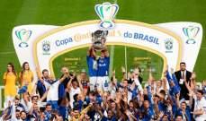 كروزيرو يحتفظ بكأس البرازيل للعام الثاني على التوالي
