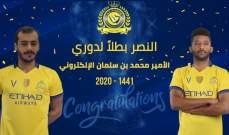 النصر بطلًا للدوري السعودي الافتراضي على حساب الهلال