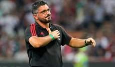 غاتوزو: يجب ان تتوقف مباريات الدوري في ايطاليا