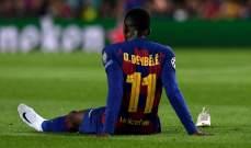 برشلونة يستعيد ديمبيلي قبل موقعة البايرن المنتظرة