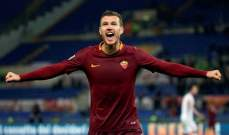 ريال مدريد يراقب مهاجم روما البوسني