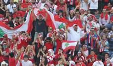 الجماهير اللبنانية ستحضر بقوة في مباراة الكويت ولبنان