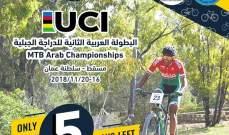 5 أيام على انطلاق البطولة العربية الثانية للدراجات الجبلية