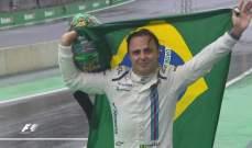 ماسا يودع محبيه في سباق البرازيل بلحظات مؤثرة