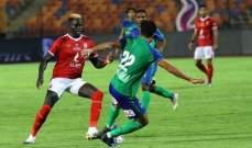 الدوري المصري: الاهلي المتوج يكتفي بالتعادل امام مصر المقاصة