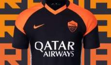 نادي روما يكشف عن قميصه الثالث