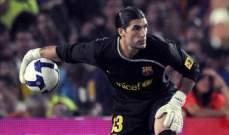 هل يترك الحارس بينتو برشلونة؟