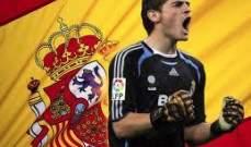 كاسياس يؤكد ان ركلات الترجيح سبب فوز اسبانيا