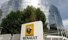شركة رينو تعلن إلغاء حوالي 15 ألف وظيفة في العالم