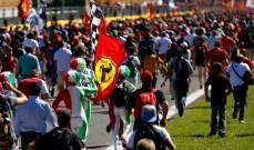 حلبة موجيلو تتأهل لإستضافة الفورمولا 1