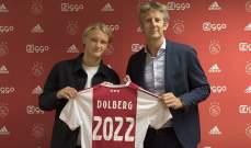 رسميًا: دولبيرغ يُجدّد عقده مع اياكس