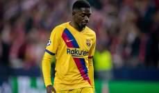 تدريبات برشلونة تشهد عودة ديمبيلي