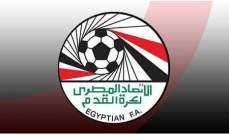 الوقت يسيطر على ودية المنتخب المصري أمام جورجيا