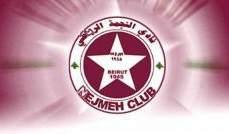 النجمة سيشارك في بطولة الاندية العربية