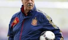 ديل بوسكي: سنواجه ألمانيا كما لو كنا في مباراة رسمية