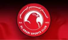 فوز مهم للعربي القطري ليمنحه التأهل الى نهائي كأس نجوم قطر