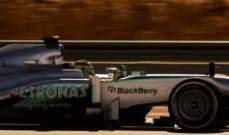 روزبيرغ أول المنطلقين في سباق حلبة البحرين الكبرى
