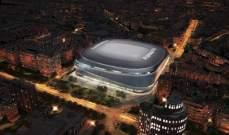 ريال مدريد يبدأ التحضيرات لتجديد ملعب البرنابيو