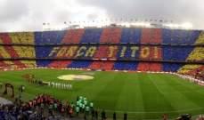برشلونة يدرس خيار الانتقال الى ملعب يوهان كرويف