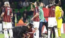 ميلان يواجه يوفنتوس بغياب عدة لاعبين