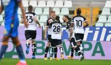 الدوري الايطالي: مباراة بارما وأودينيزي تنتهي بالتعادل