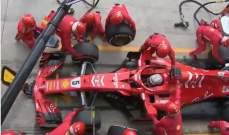 فيديو : وقفة صيانة فيراري في البرازيل من زاوية عالية
