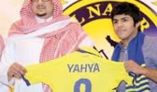 يحيى الشهري : الروح العالية للاعبي النصر ستساهم بالفوز على الشباب