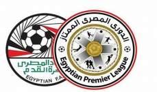 إلغاء الحكم الخامس في الموسم الجديد للدوري المصري