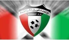 الامطار تؤجل مباريات الدوري الكويتي