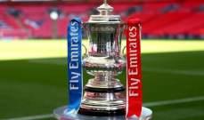 قرعة كأس انكلترا : قرعة سهلة للسيتي وتشيلسي يصطدم بمانشستر يونايتد