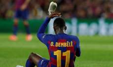 برشلونة يحدد مدة غياب عثمان ديمبيلي الطويلة