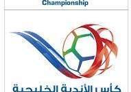 النهضة العماني يستضيف النصر الاماراتي في نصف نهائي الأندية الخليجية