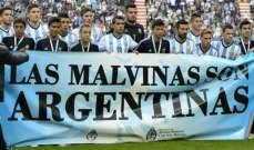 المنتخب الارجنتيني يخالف قوانين الفيفا ، والاخير يتوعد بفرض عقوبات