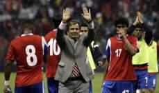 مدرب كوستاريكا : لعبنا نفس طريقة اليوفنتوس