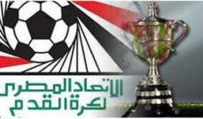 تأهل الإسماعيلي وسموحة والشرطة لربع نهائي كأس مصر