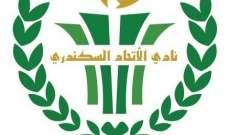 الدوري المصري: تعادل سلبي بين الاتحاد وطلائع الجيش