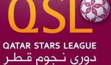 دوري نجوم قطر يعود بـ 3 مواجهات بعد توقف  24 يوما