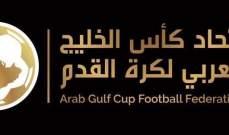 """الاعتماد رسميا على موعد اقامة بطولة """"خليجي 24"""" في قطر"""