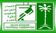 إيقاف الدوري السعودي 20 يوما بسبب المنتخب الاولمبي